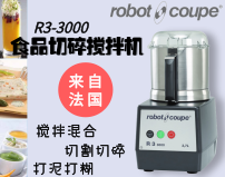 Robot-coupe 乐伯特